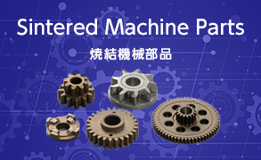 Sintered Machine Parts 焼結機械部品