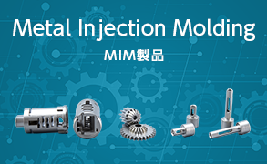 Metal Injection Molding MIM製品