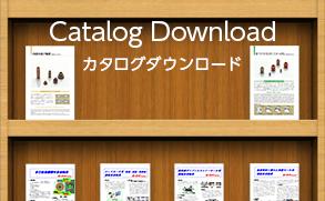 Catalog Downloadカタログダウンロード