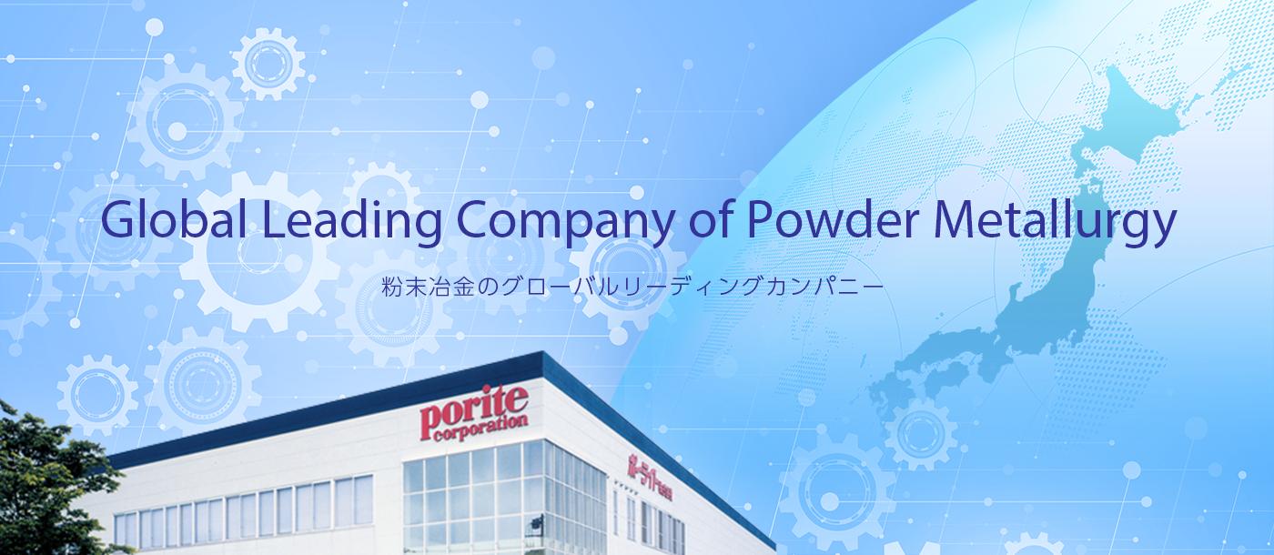 Global Leading Company of Powder Metallurgy 粉末冶金のグローバルリーディングカンパニー