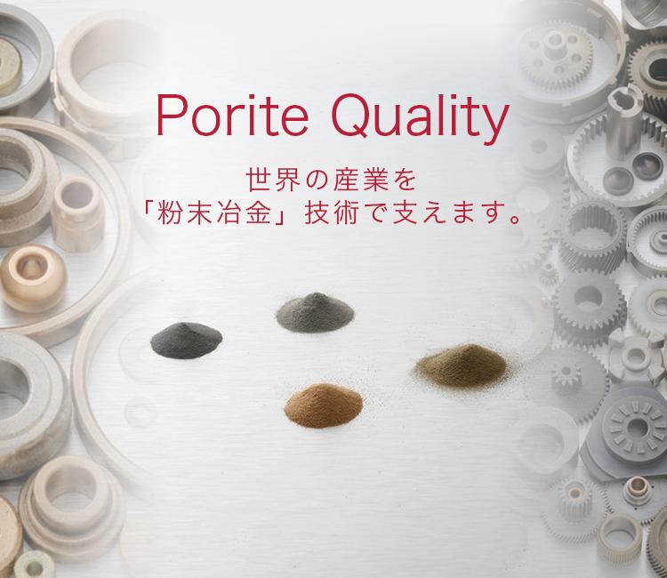Porite Quality 世界の産業を「粉末冶金」技術で支えます。